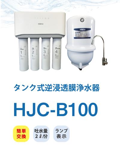 HJC-B100