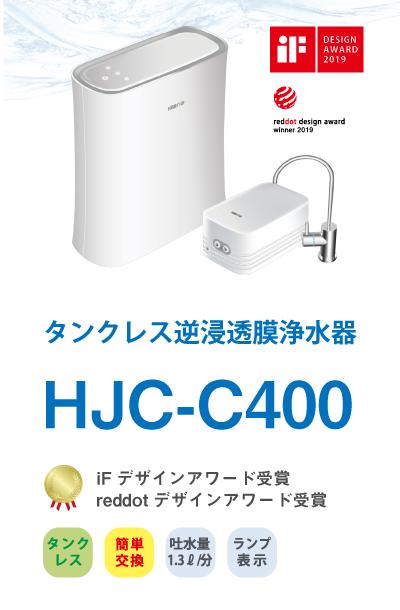 HJC-C400